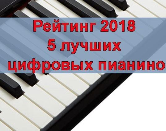5 лучших фирм фортепиано